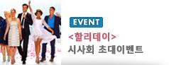<할리데이> 시사회 초대 이벤트